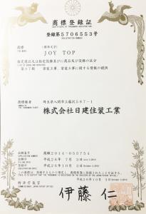 JOYTOP商標登録証の写真