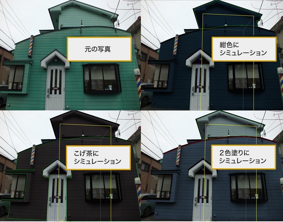 カラーシミュレーションのパターン例