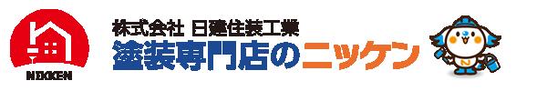 外壁塗装の専門店ニッケン|埼玉県所沢市・入間市・狭山市・川越市の外壁塗装
